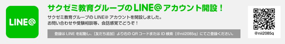 サクゼミ教育グループのLINE@アカウント開設!サクゼミ教育グループのLINE@アカウントを開設しました。お問い合わせや受験相談等、会話感覚でどうぞ!登録はLINEを起動し、[友だち追加]より右のQRコードまたはID検索[@nii2085q」にてご登録ください。
