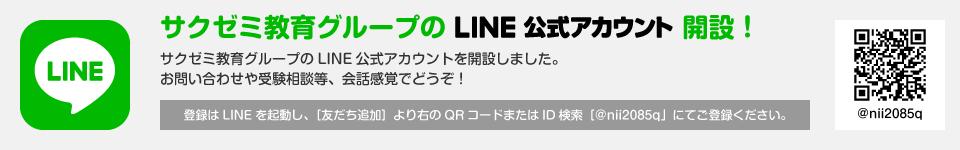 サクゼミ教育グループのLINE公式アカウント開設! サクゼミ教育グループのLINE公式アカウントを開設しました。 お問い合わせや受験相談等、会話感覚でどうぞ! 登録はLINEを起動し、[友だち追加]より右のQRコードまたはID検索[@nii2085q」にてご登録ください。