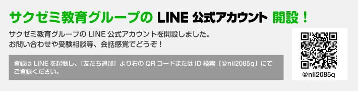 サクゼミ教育グループのLINE公式アカウント開設!
