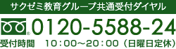 サクゼミグループ共通受付ダイヤル TEL:052-7373-777