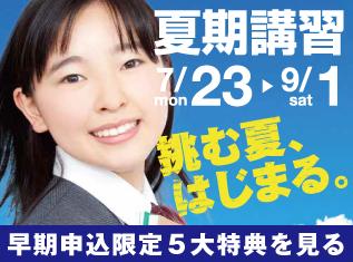 夏期講習7/23mon〜9/1sat挑む夏、はじまる。早期申込限定5大特典を見る