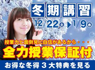 冬期講習12/22sat〜1/9wed全力授業保証付 お得な冬得3大特典を見る
