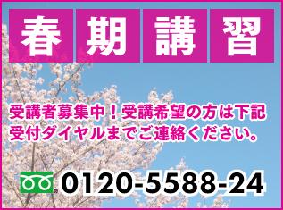 春期講習 受講者募集中!受講希望の方は下記受付ダイヤルまでご連絡ください。0120-5588-24