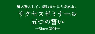 職人塾として、譲れないことがある。サクセスゼミナール5つの誓い 〜Since 2004〜