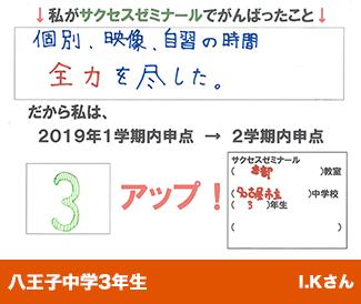 名古屋市立中学3年生私がサクセスゼミナールでがんばったこと個別、映像、自習の時間全力を尽した。だから、2019年1学期内申点 → 2学期内申点 3アップ!
