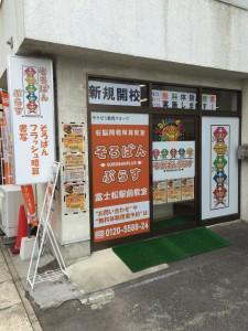 富士松駅前教室外観画像①