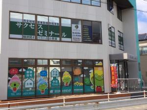 桶狭間オバラハカル教室(姉妹教室)