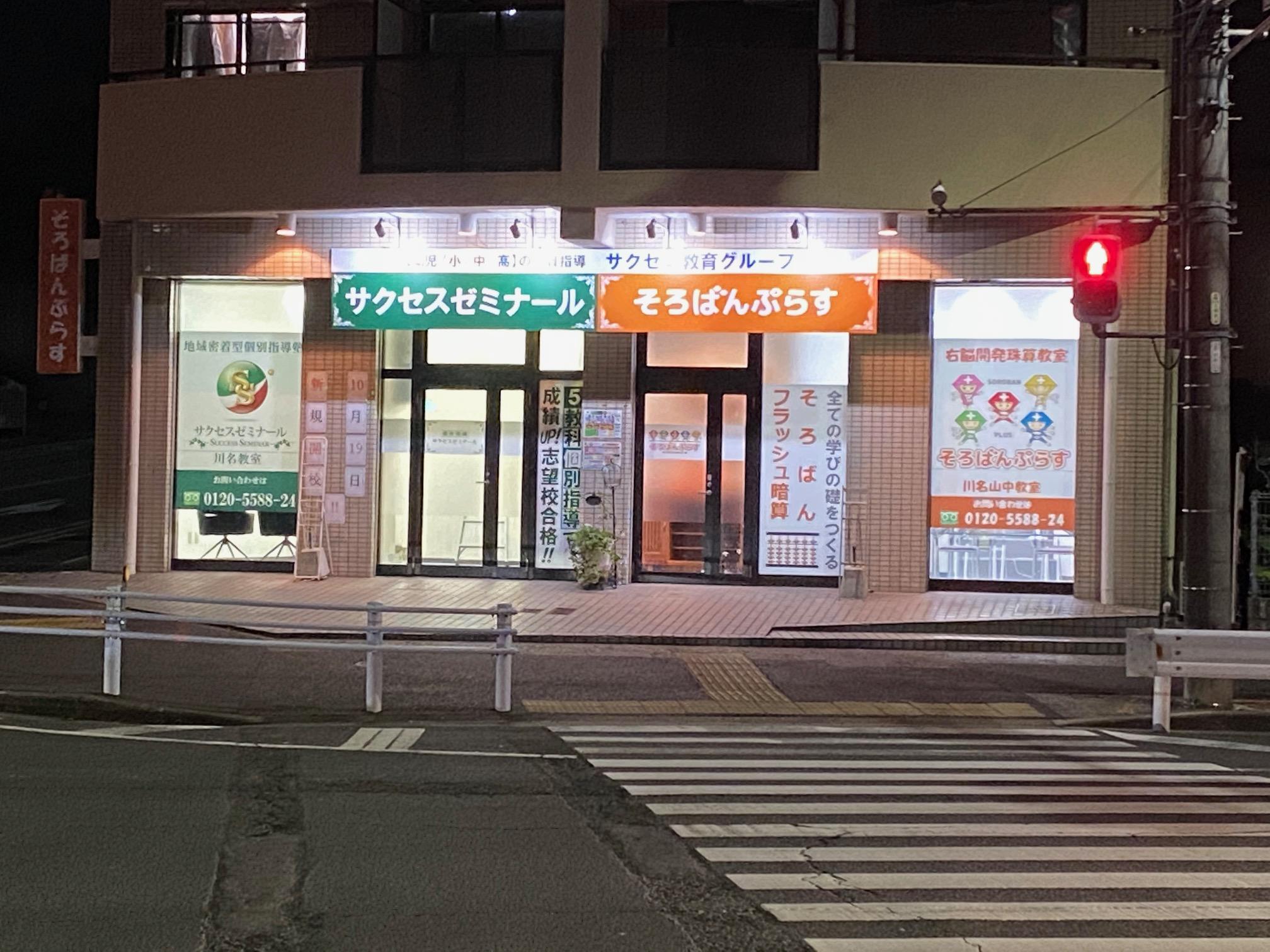 【10/19新規開校】川名教室